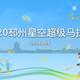 2020年邳州市星空超级马拉松赛