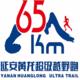 2018首届中国·延安黄龙65KM超级越野跑