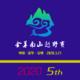2020 金华南山越野赛(赛事延期)
