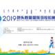 2019 包头首届国际马拉松赛