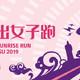 2019 日出女子跑•鼓浪屿
