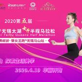 第五届 弘阳地产2020无锡太湖国际女子半程马拉松 暨女王跑·无锡马山站