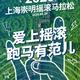 2020 上海崇明摇滚马拉松