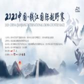 2020 中国·钱江国际越野赛