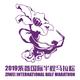 2019紫薇国内半程马拉松