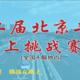 第二届 2020 北京二环线上挑战赛
