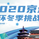 2020 京城二环冬季挑战赛
