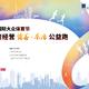 2020 上海国际大众体育节---上海国资经营资善·乐活公益跑
