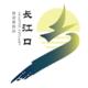 """长江口旅游度假区""""招商蛇口""""杯沿江迷你马拉松"""
