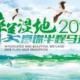 2018黑龙江醉美湿地富锦半程马拉松