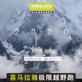 2020 自然堂喜马拉雅极限越野跑