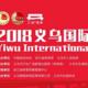 2018义乌国际半程马拉松