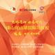 红豆 2018 锡山宛山湖国际马拉松