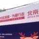 2018 老牛兄妹公益基金会社区英雄·为爱行走(北京站)