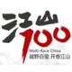 2018 MaXi-Race China 江山100国际越野跑
