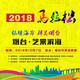 2018烟台·芝罘滨海马拉松