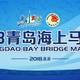 2018青岛海上马拉松