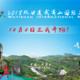 2018 双世遗武夷山国际马拉松赛