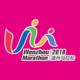 2018温州马拉松