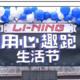 2018李宁用心趣跑生活节-广州站
