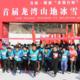 2018吉林•辉南 第二届龙湾山地冰雪马拉松