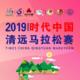 2019 时代中国清远马拉松赛