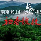 2019 南京老山国际越野挑战赛