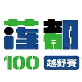 跑神中国·2019莲都100越野赛