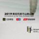 2019 凯乐石莫干山跑山赛