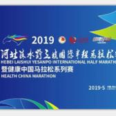 2019 河北涞水野三坡国际半程马拉松赛暨健康中国马拉松系列赛