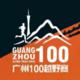 2019 广州100越野赛