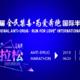 2019 第四届 全民禁毒为爱奔跑 国际半程马拉松赛