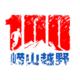 2019 青岛·崂山100公里国际山地越野挑战赛