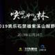 2019 凯乐石楚雄紫溪山越野