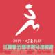 """2019 """"时裳新桥 """"第五届江阴国际半程马拉松"""