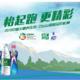 2019 云台山国际半程马拉松赛