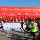 2019 南京·六合竹镇国际半程马拉松赛