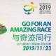 2019 南靖土楼国际马拉松