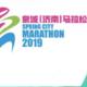 2019 济南马拉松