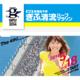 第四高桥尚子杯/岐阜清流半程马拉松