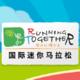 Running Together迷你马拉松?敦煌站