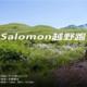 Salomon 城市越野跑赛无锡惠山站