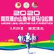 2020 南京溧水山地半程马拉松