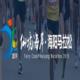2019海阳国际马拉松赛
