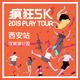 疯狂5K™ 2019 Play Tour 西安站(活动延期)