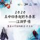 2020吴中四季越野冬季赛——江湖梦•情暨苏州市路跑联赛•吴中站