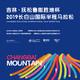 """吉林·抚松""""鲁能胜地杯"""" 2019 长白山国际半程马拉松赛"""