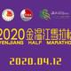 2020 金温江半程马拉松