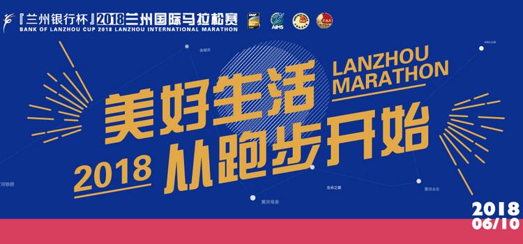 """""""兰州银行杯""""2018兰州国际马拉松赛"""