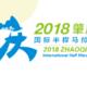 2018 肇庆半程国际马拉松